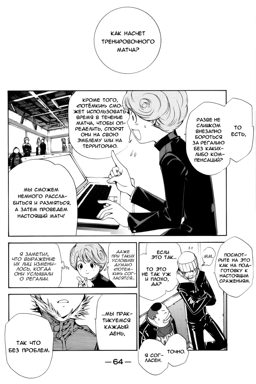 Манга Эйр Гир / Air Gear  - Том 11 Глава 89 Страница 14
