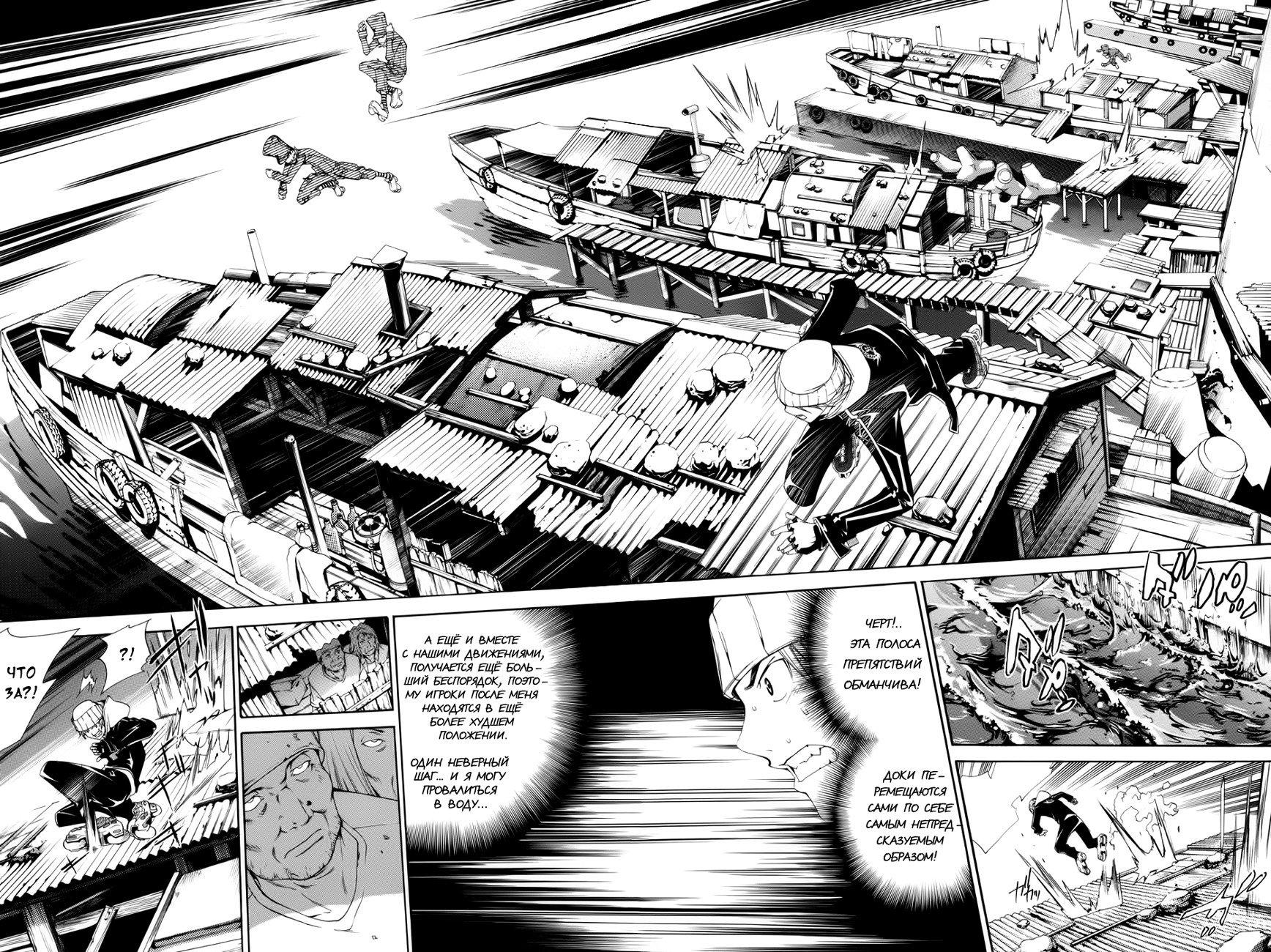 Манга Эйр Гир / Air Gear  - Том 11 Глава 89 Страница 17
