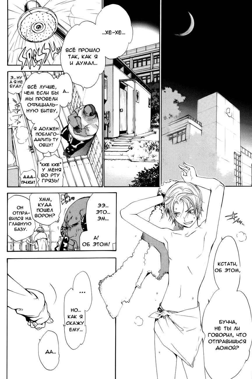 Манга Эйр Гир / Air Gear  - Том 11 Глава 90 Страница 15
