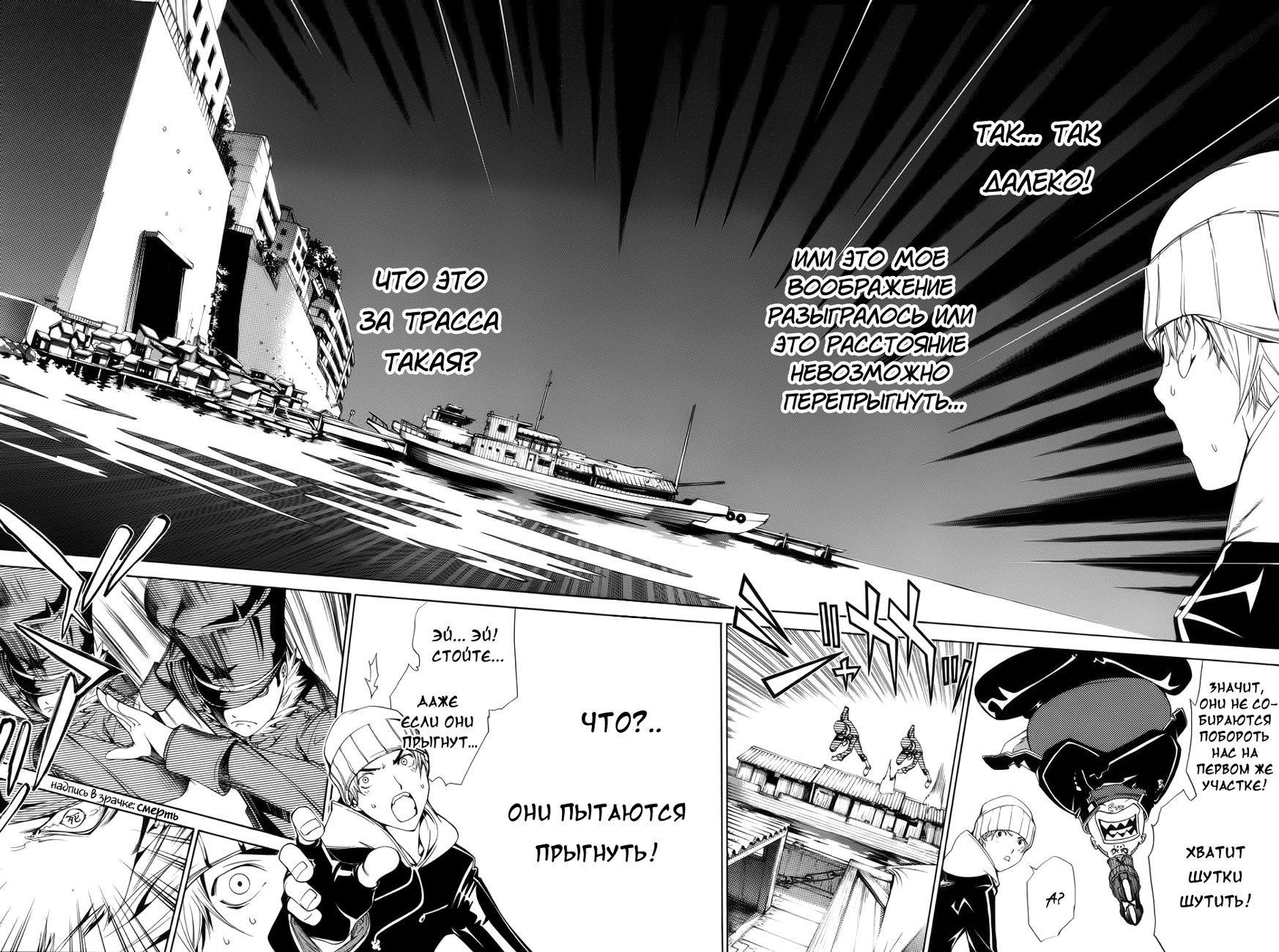 Манга Эйр Гир / Air Gear  - Том 11 Глава 90 Страница 2