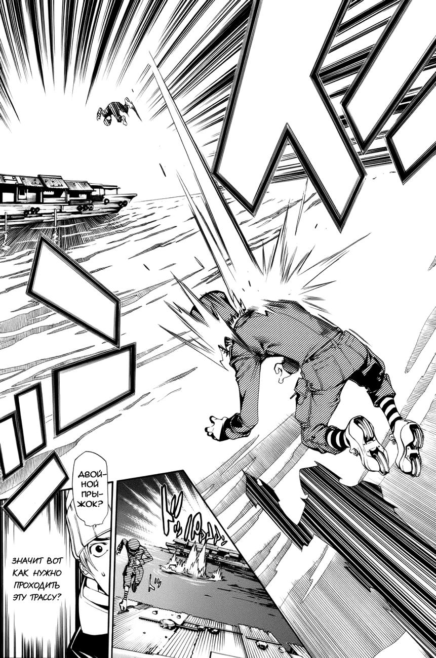Манга Эйр Гир / Air Gear  - Том 11 Глава 90 Страница 4