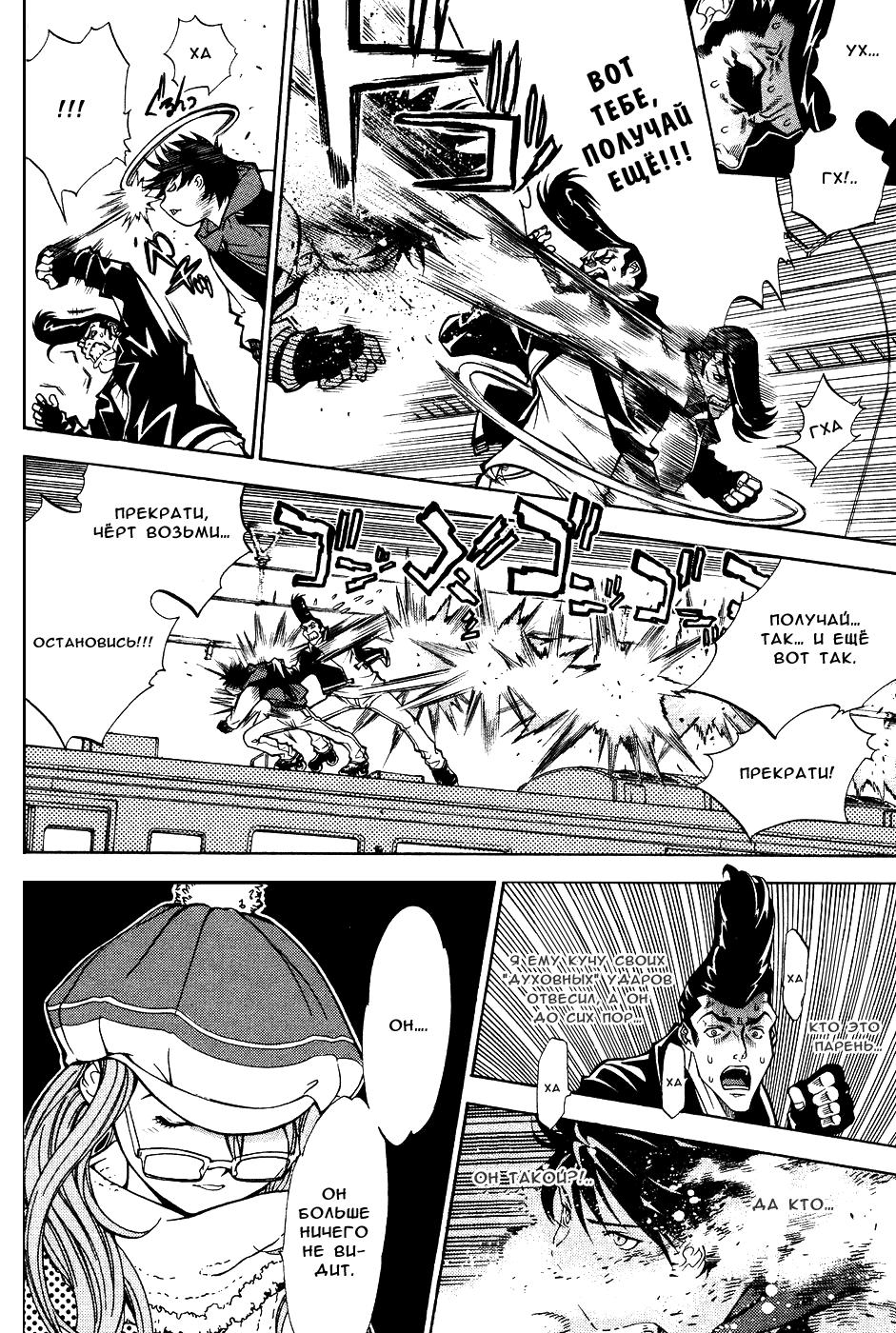 Манга Эйр Гир / Air Gear  - Том 2 Глава 10 Страница 12