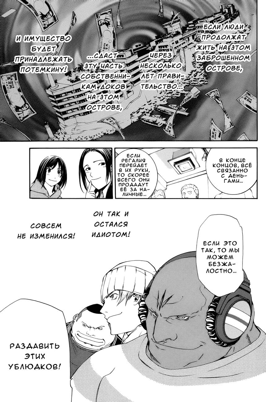 Манга Эйр Гир / Air Gear  - Том 11 Глава 91 Страница 15