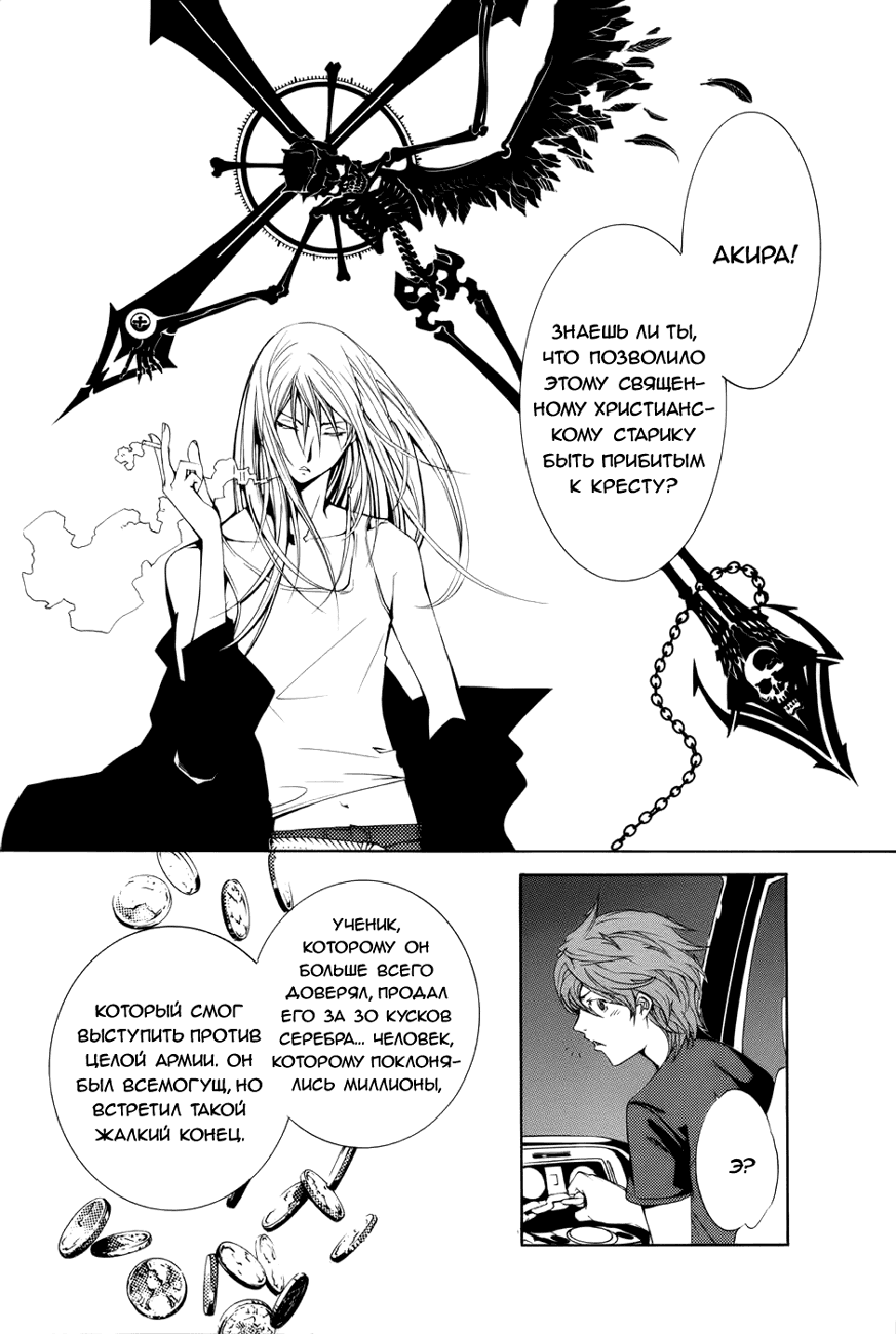 Манга Эйр Гир / Air Gear  - Том 11 Глава 93 Страница 11