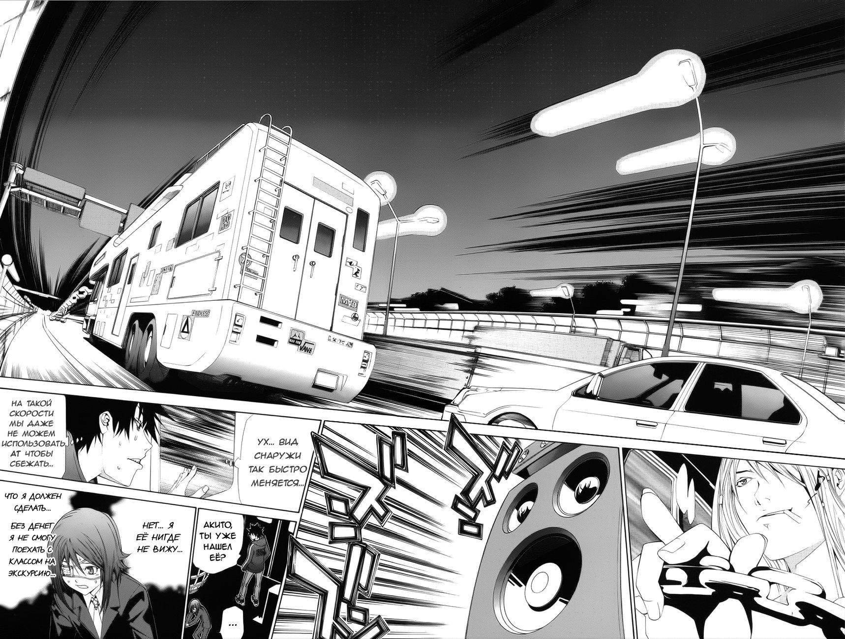 Манга Эйр Гир / Air Gear  - Том 11 Глава 93 Страница 2