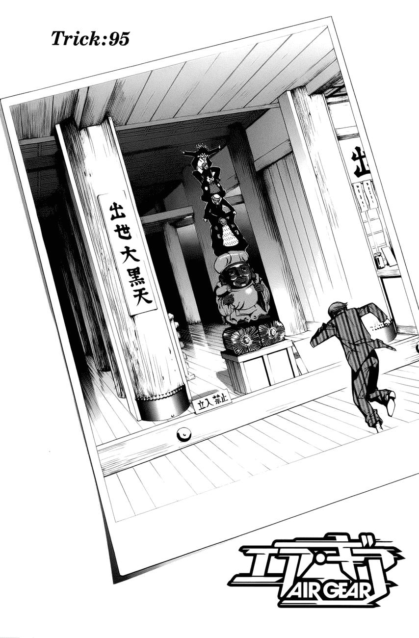 Манга Эйр Гир / Air Gear  - Том 11 Глава 95 Страница 1