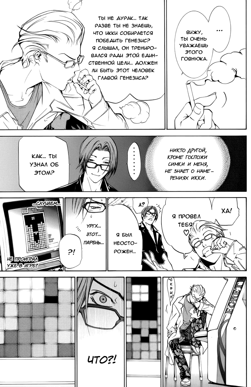 Манга Эйр Гир / Air Gear  - Том 11 Глава 95 Страница 14