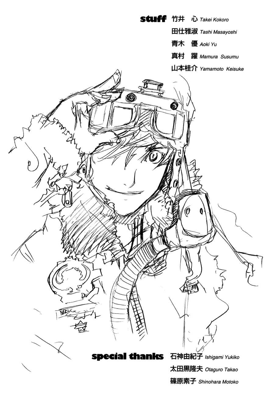 Манга Эйр Гир / Air Gear  - Том 11 Глава 95 Страница 18