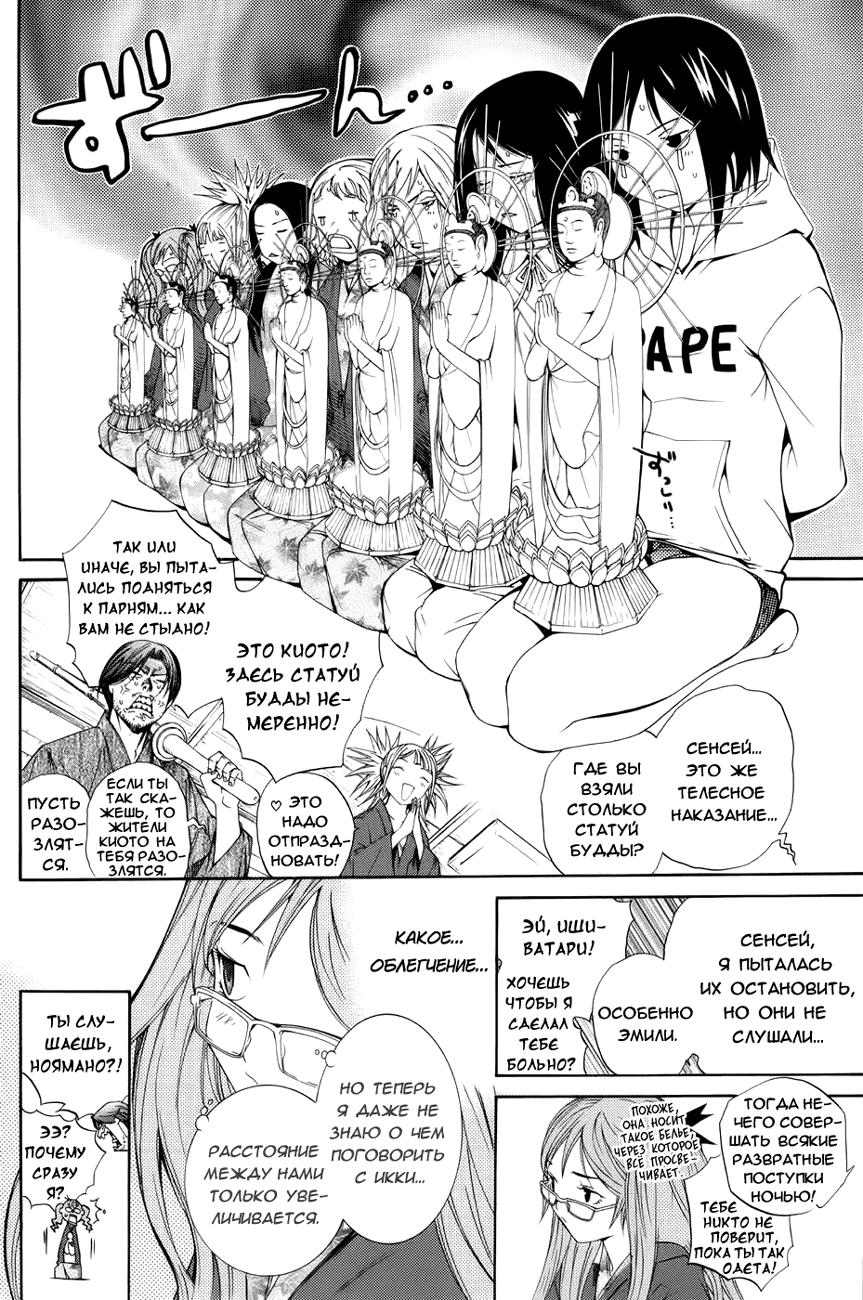 Манга Эйр Гир / Air Gear  - Том 11 Глава 95 Страница 2