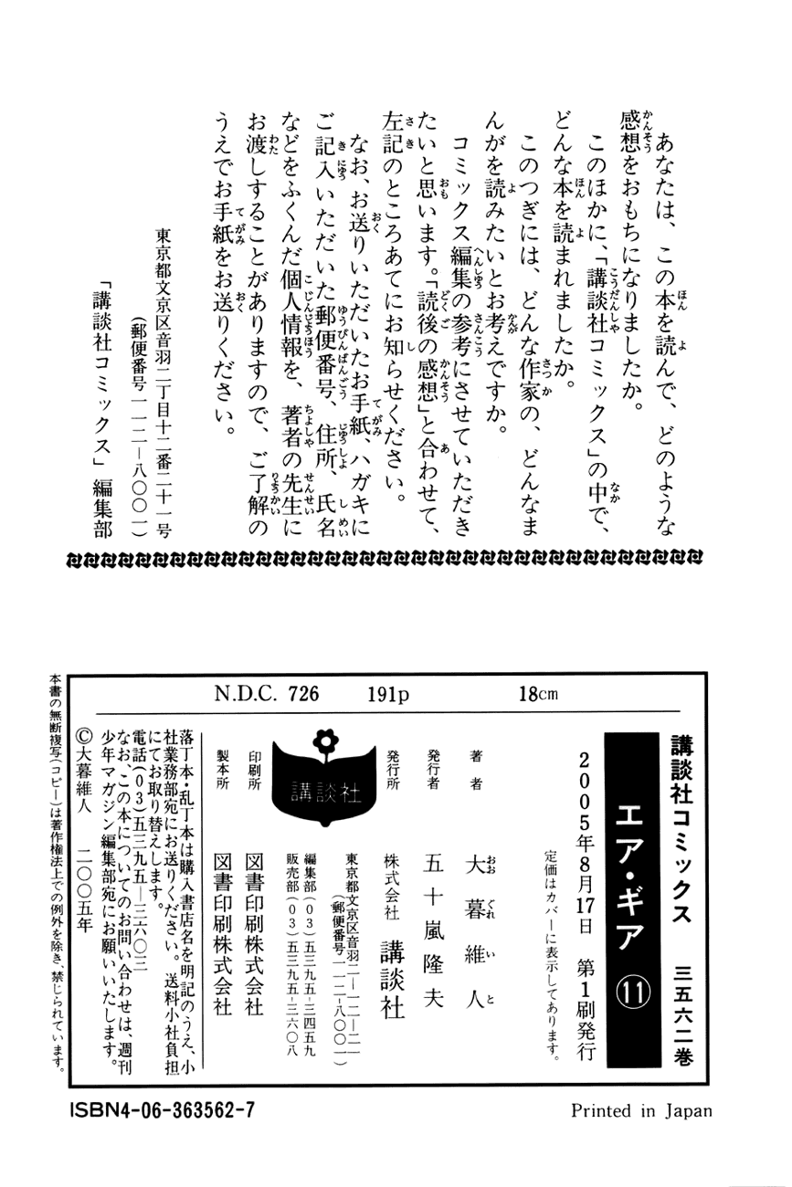 Манга Эйр Гир / Air Gear  - Том 11 Глава 95 Страница 21