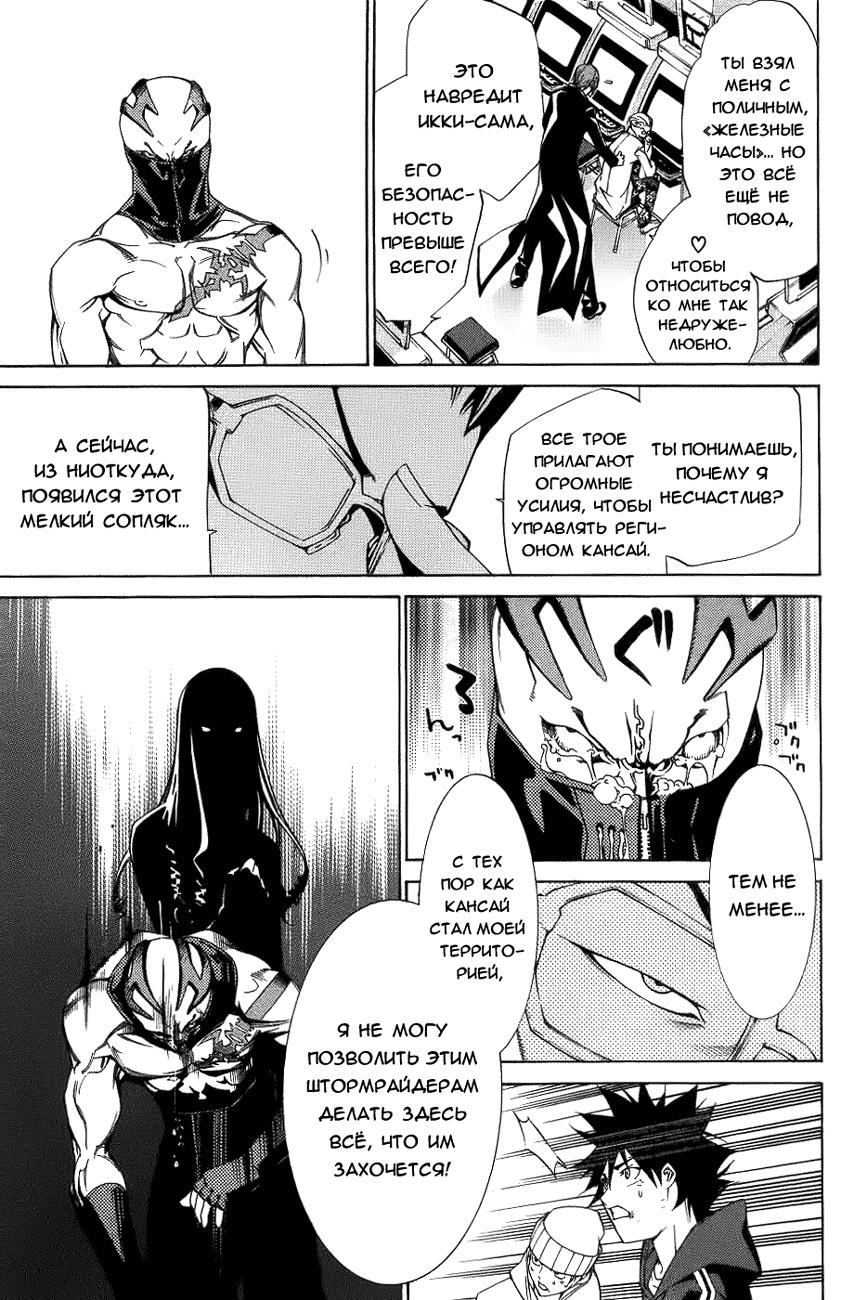 Манга Эйр Гир / Air Gear  - Том 12 Глава 96 Страница 13