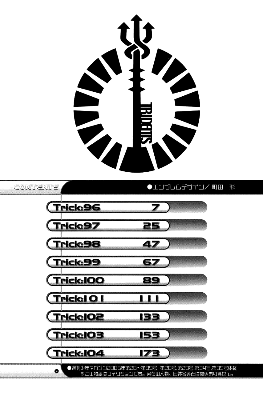 Манга Эйр Гир / Air Gear  - Том 12 Глава 96 Страница 7