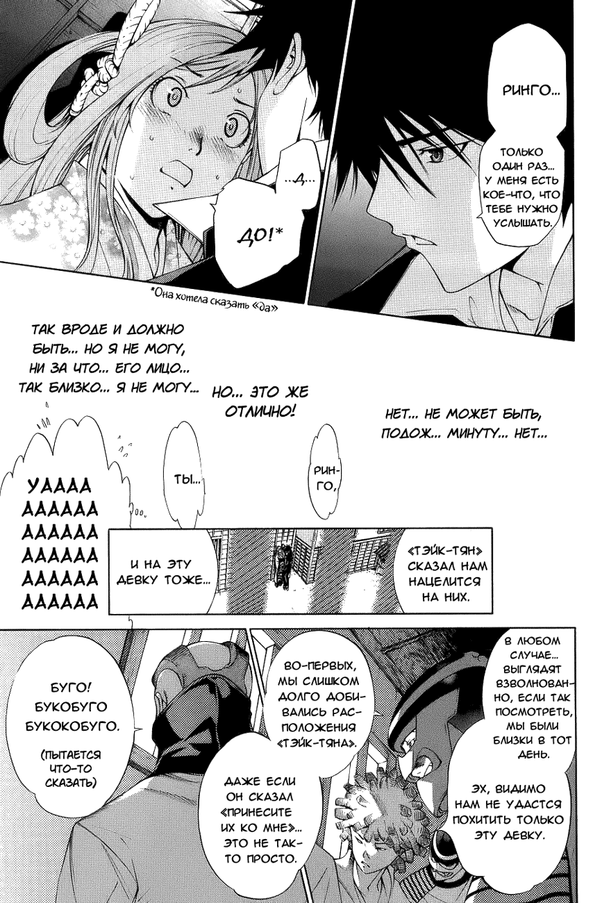 Манга Эйр Гир / Air Gear  - Том 12 Глава 97 Страница 11