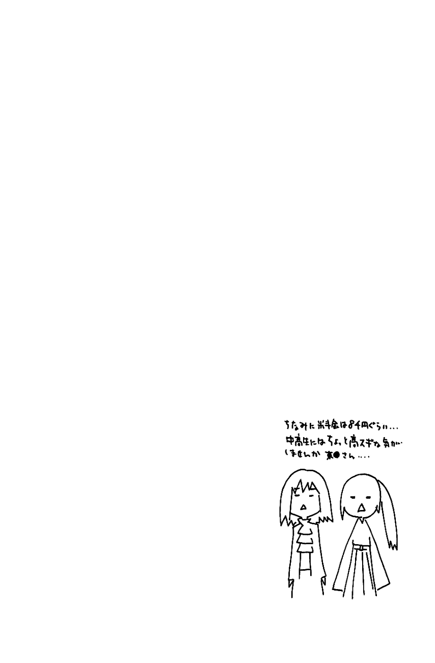Манга Эйр Гир / Air Gear  - Том 12 Глава 97 Страница 21