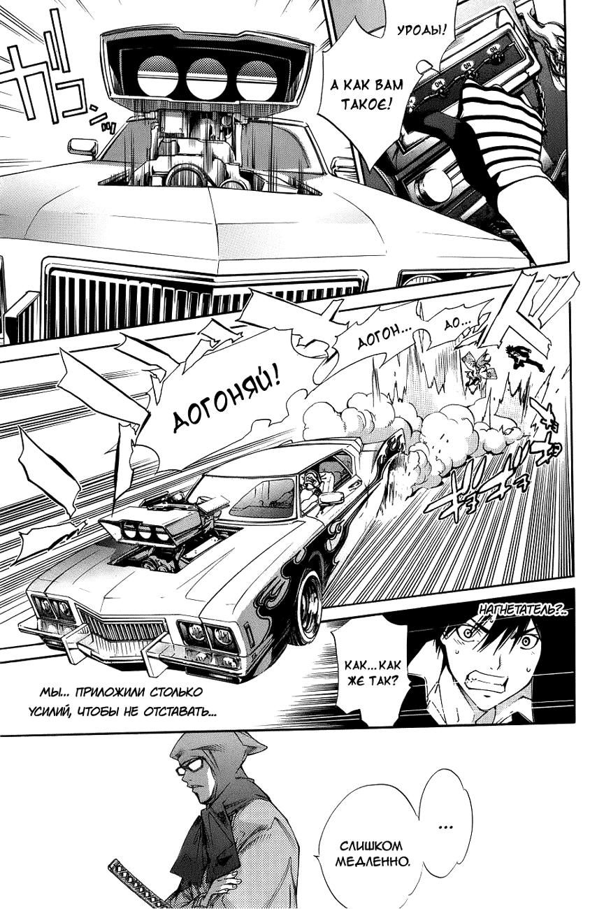 Манга Эйр Гир / Air Gear  - Том 12 Глава 98 Страница 5