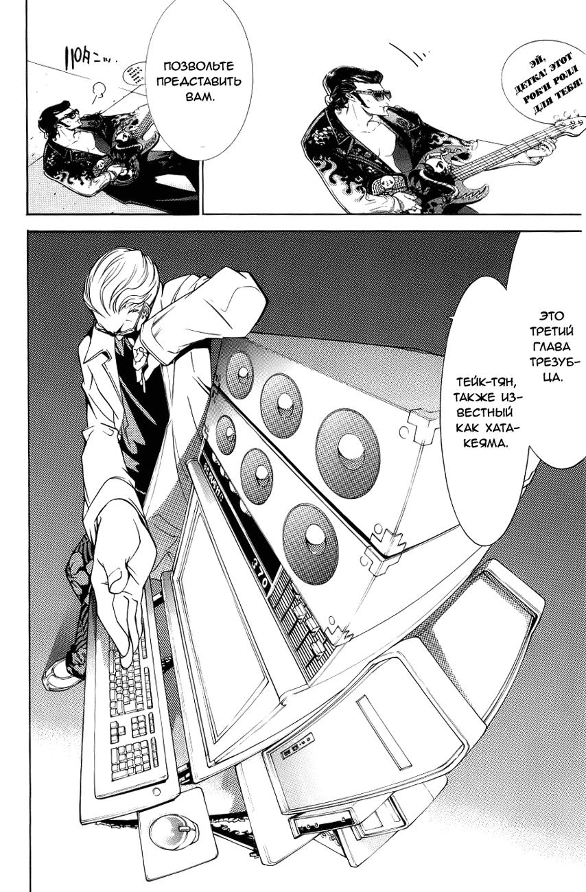 Манга Эйр Гир / Air Gear  - Том 12 Глава 99 Страница 13
