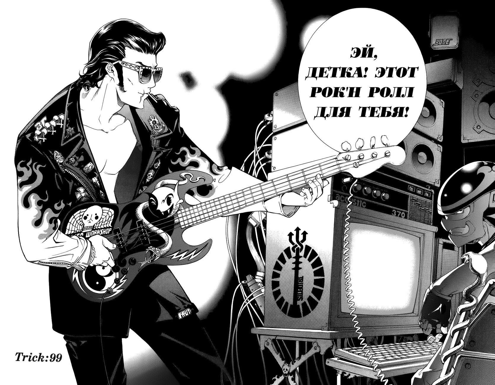 Манга Эйр Гир / Air Gear  - Том 12 Глава 99 Страница 2