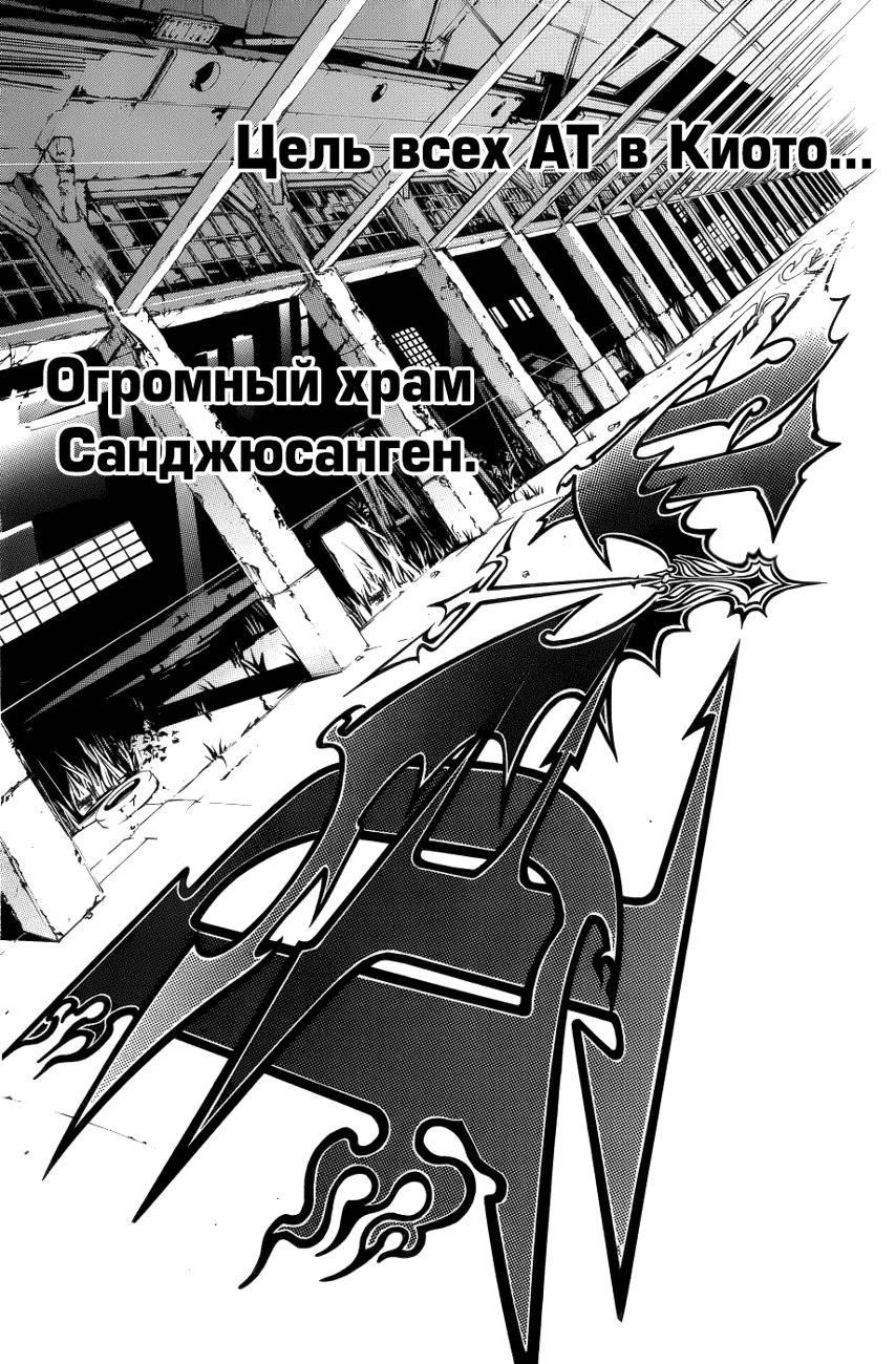 Манга Эйр Гир / Air Gear  - Том 12 Глава 100 Страница 6