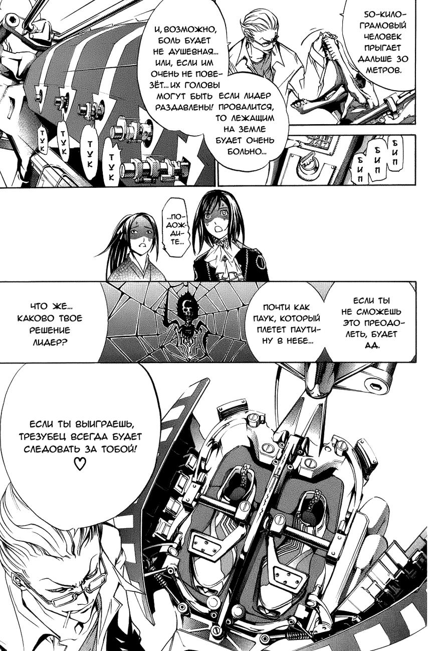Манга Эйр Гир / Air Gear  - Том 12 Глава 100 Страница 9