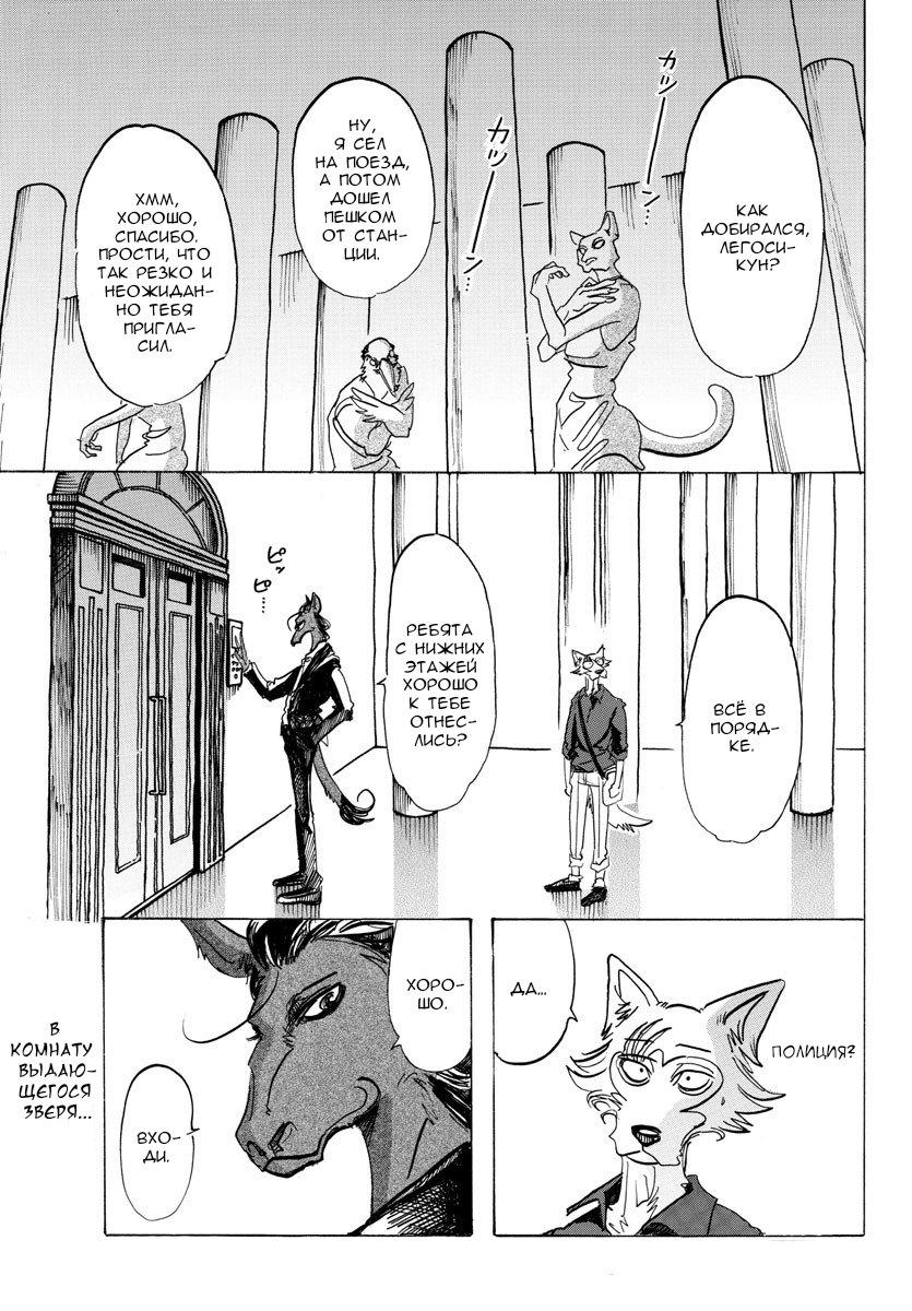 Манга Выдающиеся звери / Beastars  - Том 14 Глава 117 Страница 1