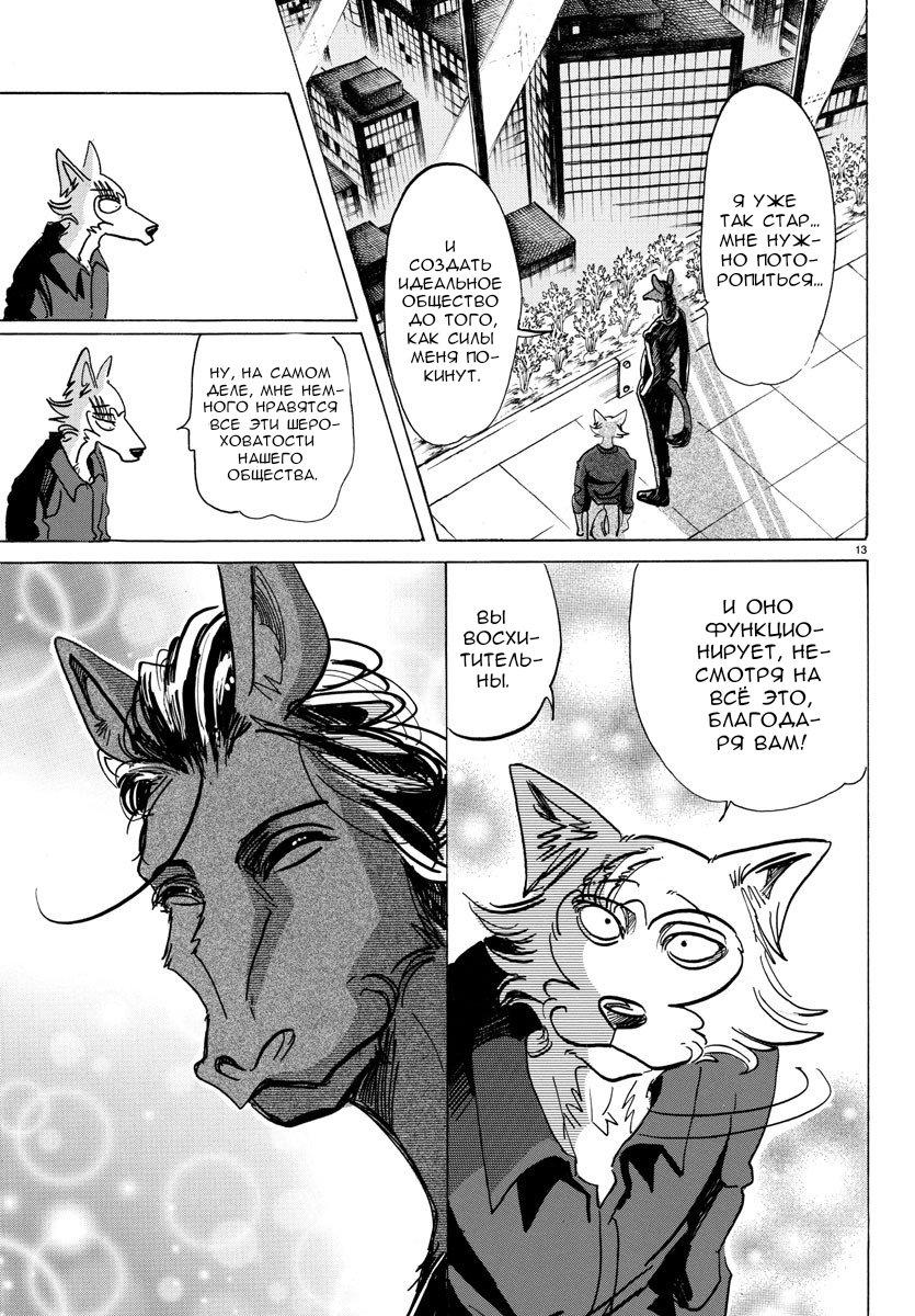Манга Выдающиеся звери / Beastars  - Том 14 Глава 117 Страница 12