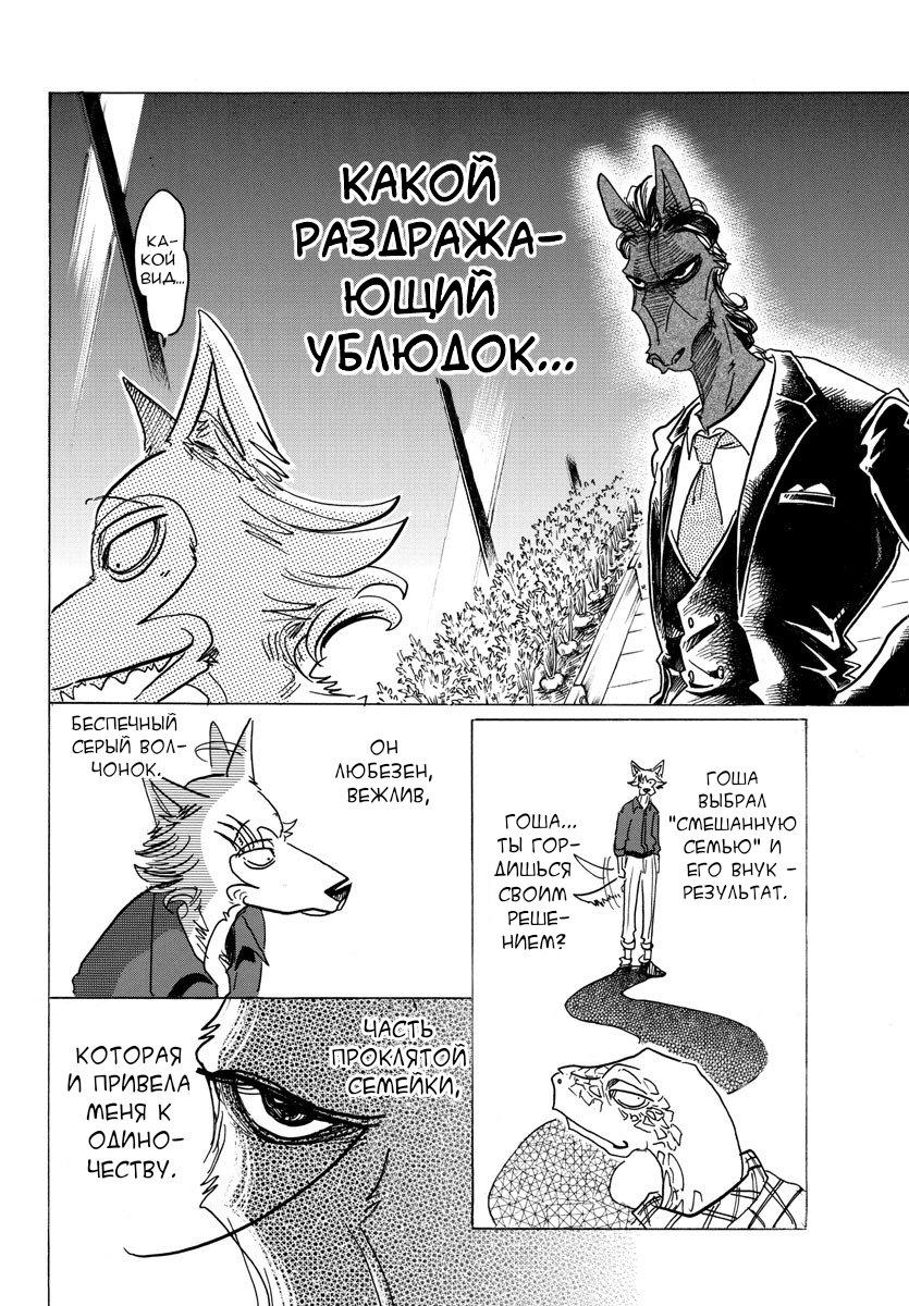 Манга Выдающиеся звери / Beastars  - Том 14 Глава 117 Страница 13