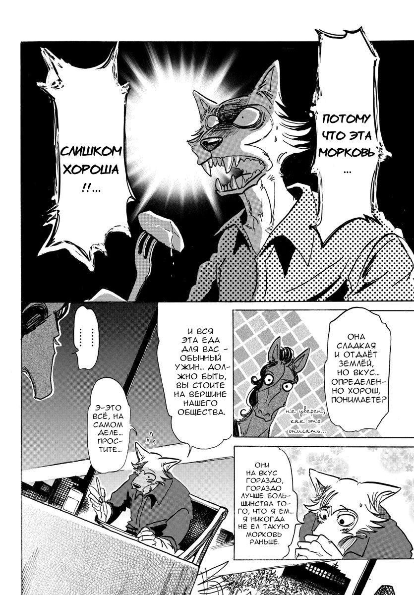 Манга Выдающиеся звери / Beastars  - Том 14 Глава 117 Страница 7