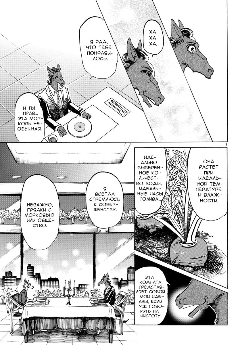 Манга Выдающиеся звери / Beastars  - Том 14 Глава 117 Страница 8