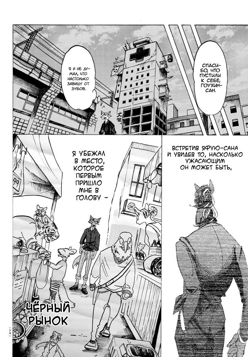 Манга Выдающиеся звери / Beastars  - Том 14 Глава 120 Страница 11