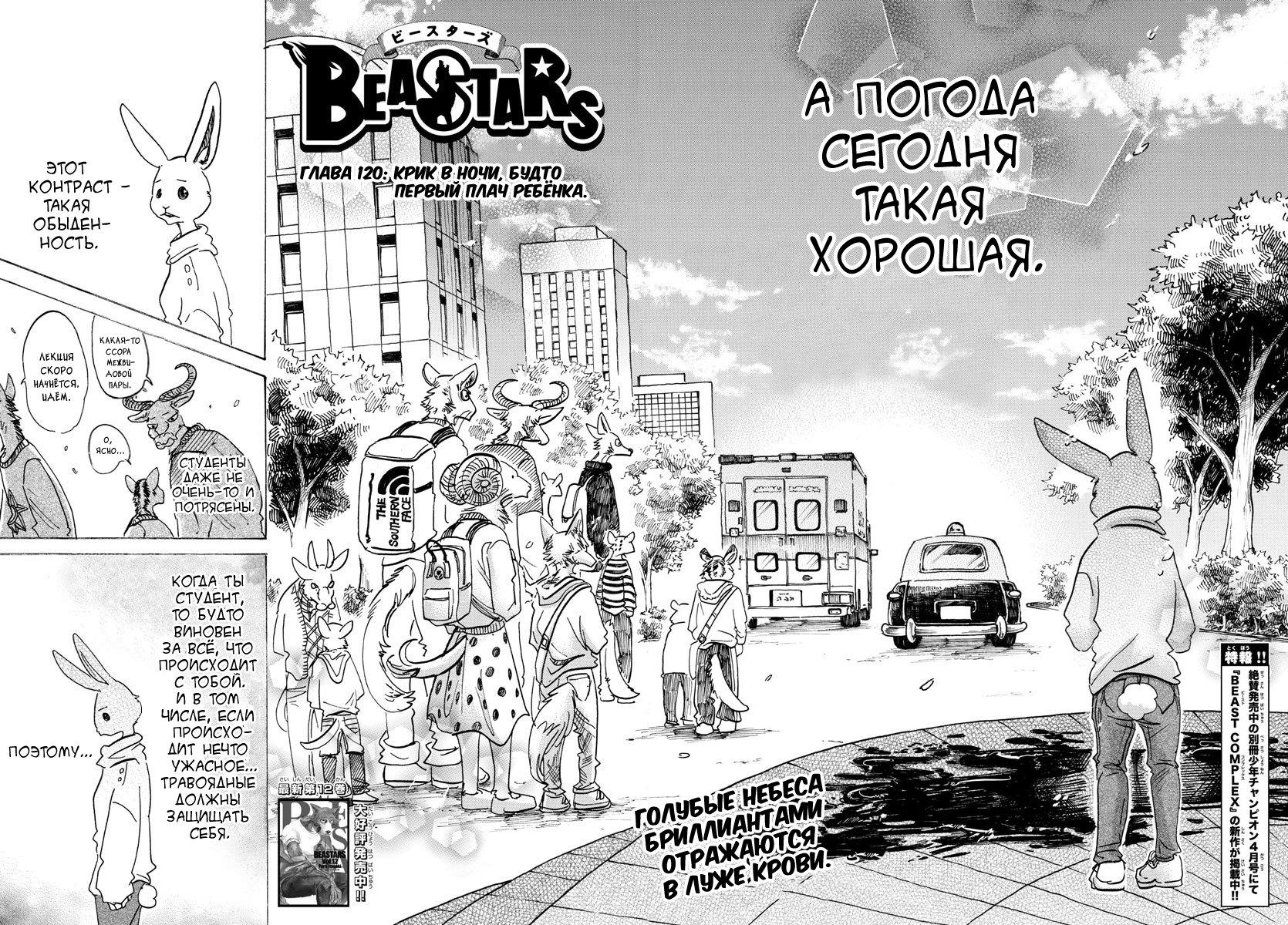 Манга Выдающиеся звери / Beastars  - Том 14 Глава 120 Страница 2