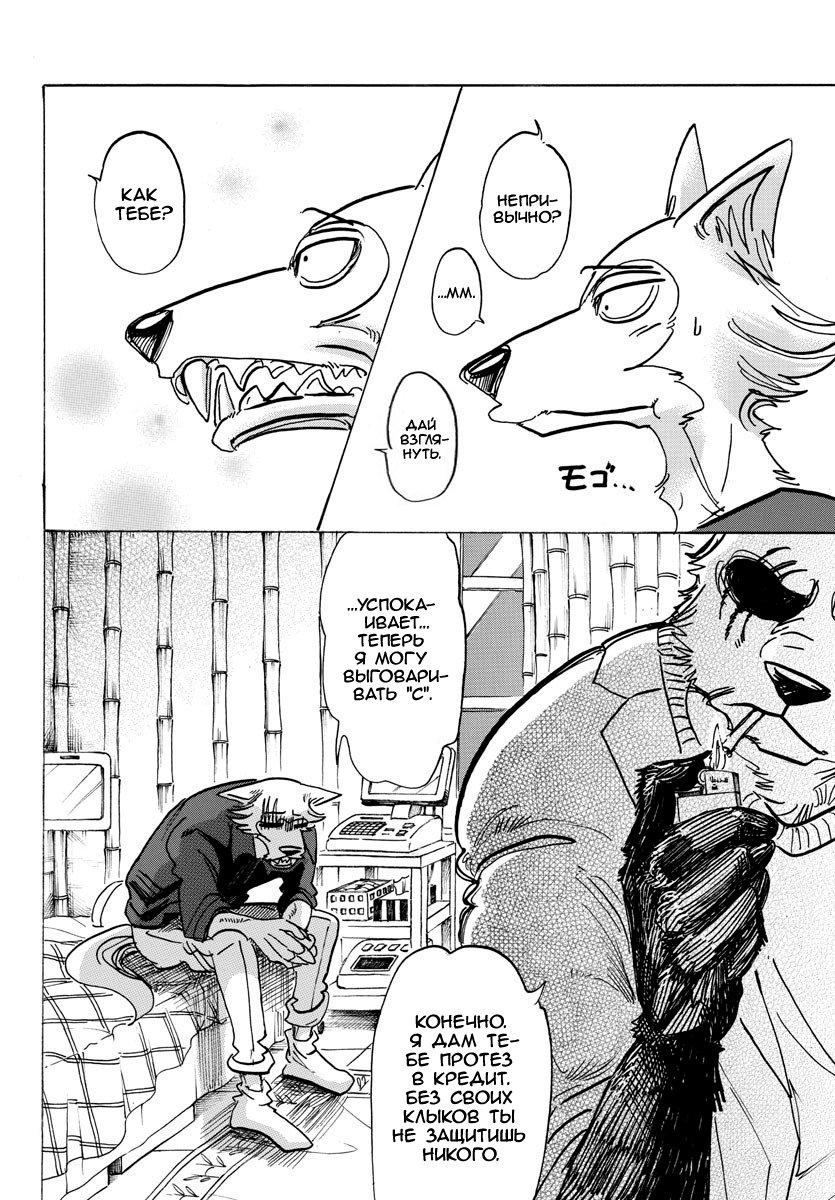 Манга Выдающиеся звери / Beastars  - Том 14 Глава 120 Страница 9