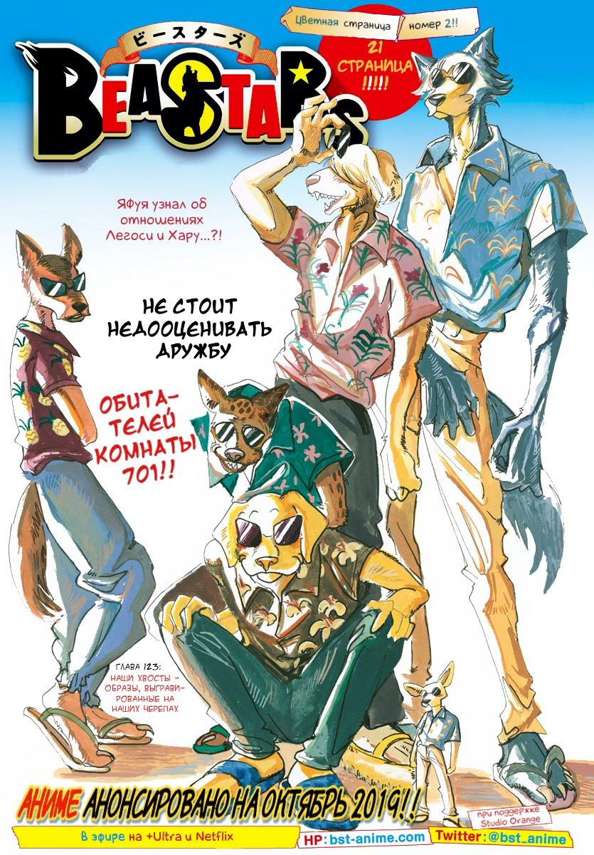 Манга Выдающиеся звери / Beastars  - Том 14 Глава 123 Страница 1