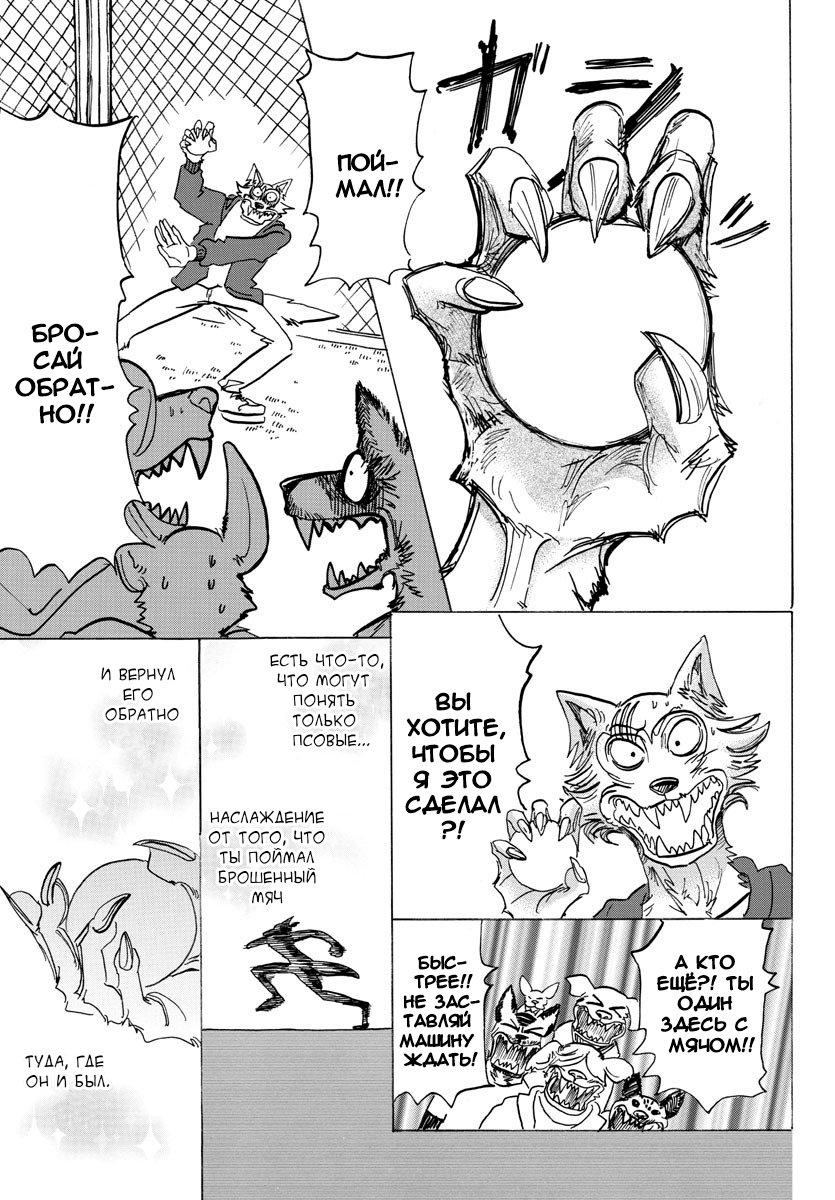 Манга Выдающиеся звери / Beastars  - Том 14 Глава 123 Страница 14