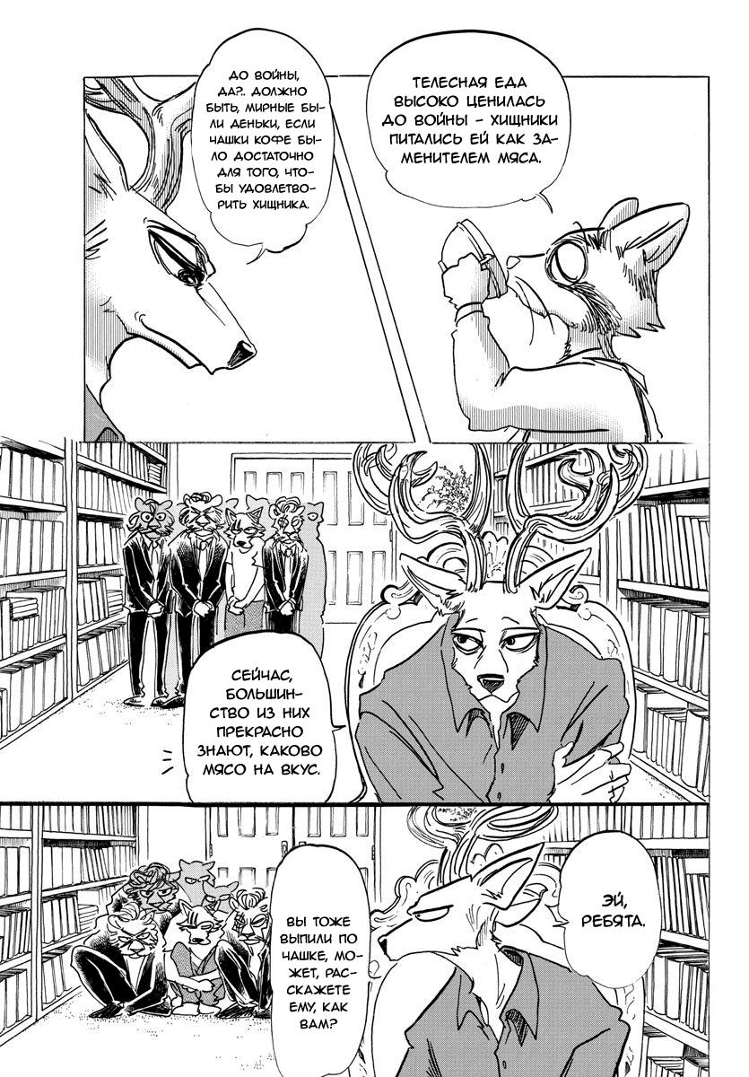 Манга Выдающиеся звери / Beastars  - Том 17 Глава 147 Страница 10