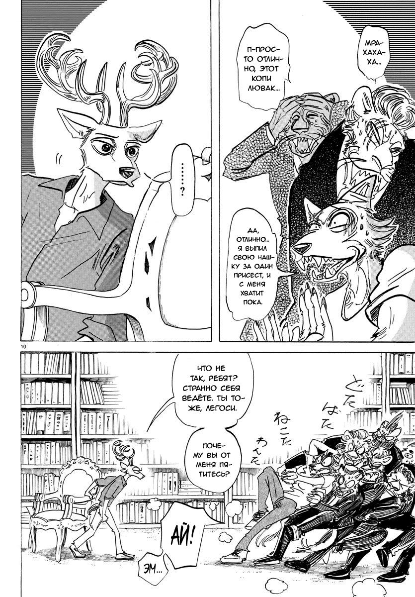 Манга Выдающиеся звери / Beastars  - Том 17 Глава 147 Страница 11