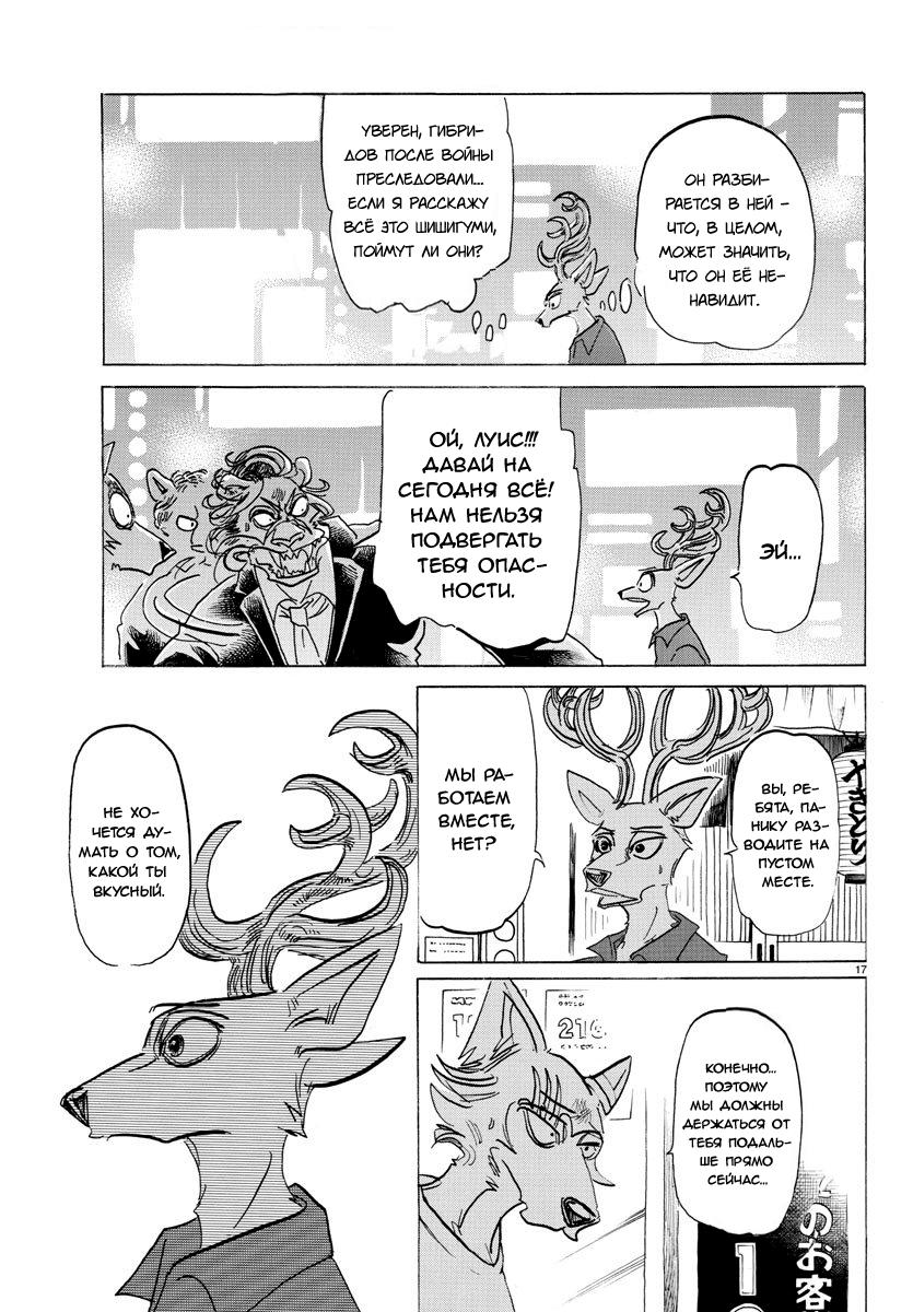 Манга Выдающиеся звери / Beastars  - Том 17 Глава 147 Страница 18