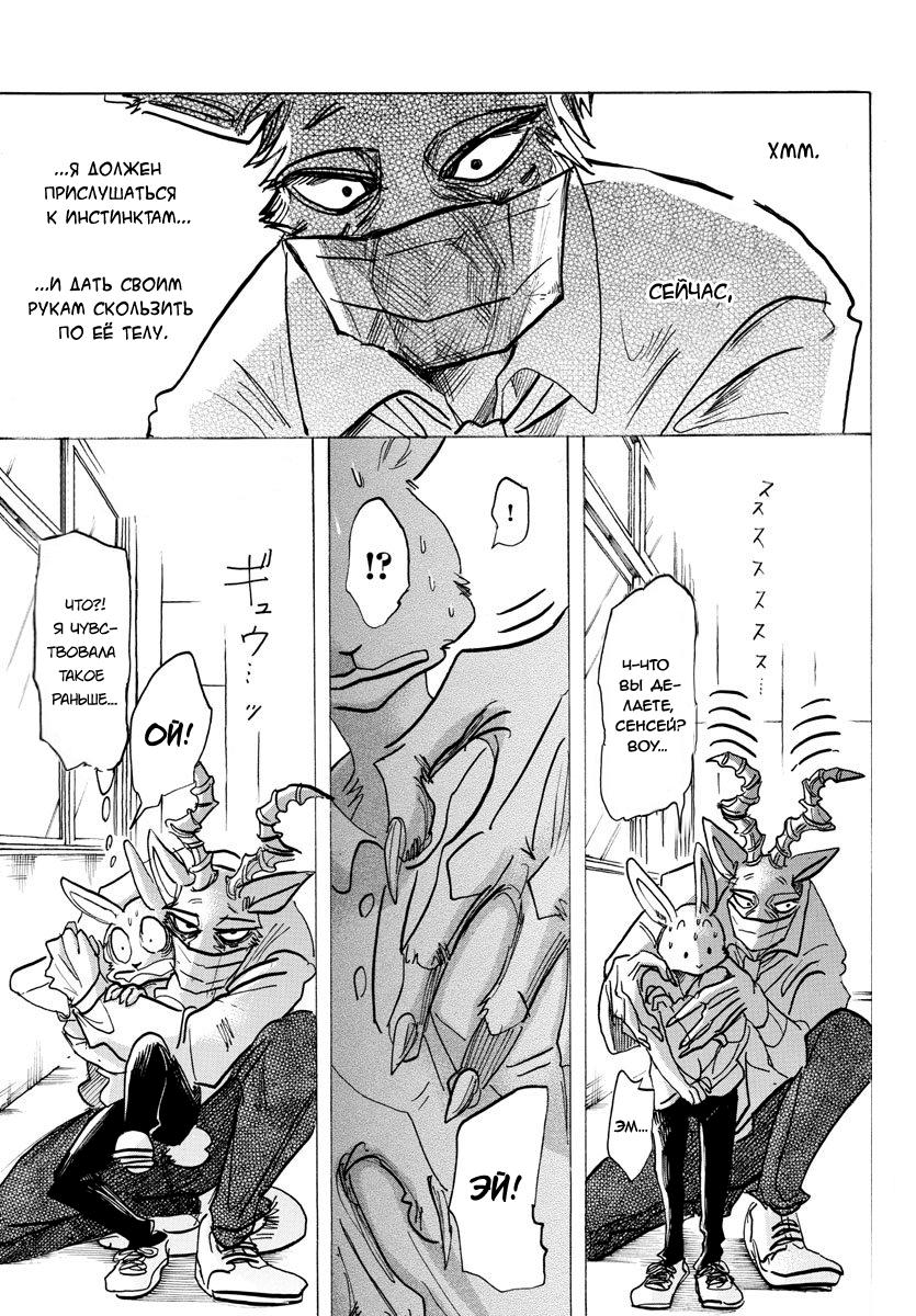 Манга Выдающиеся звери / Beastars  - Том 17 Глава 147 Страница 2
