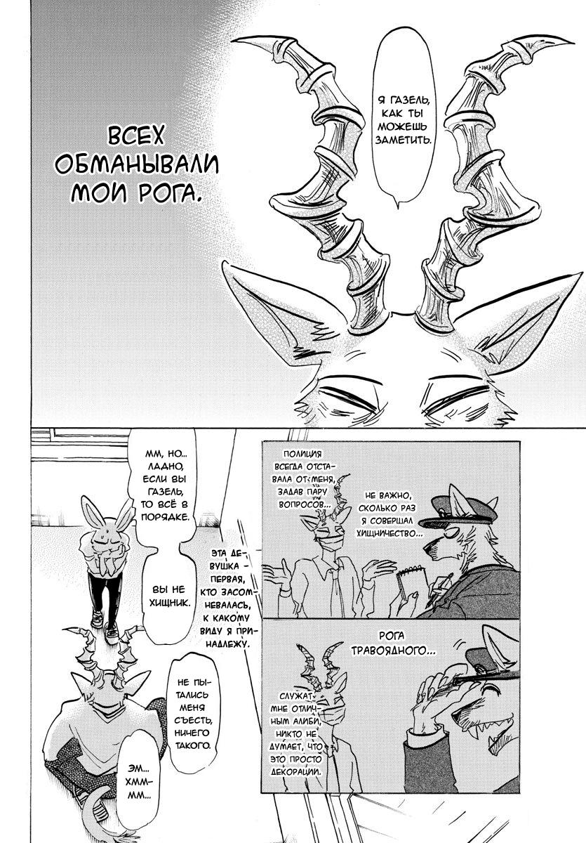 Манга Выдающиеся звери / Beastars  - Том 17 Глава 147 Страница 5