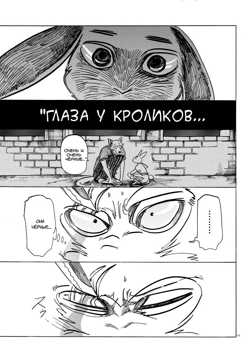 Манга Выдающиеся звери / Beastars  - Том 18 Глава 159 Страница 11