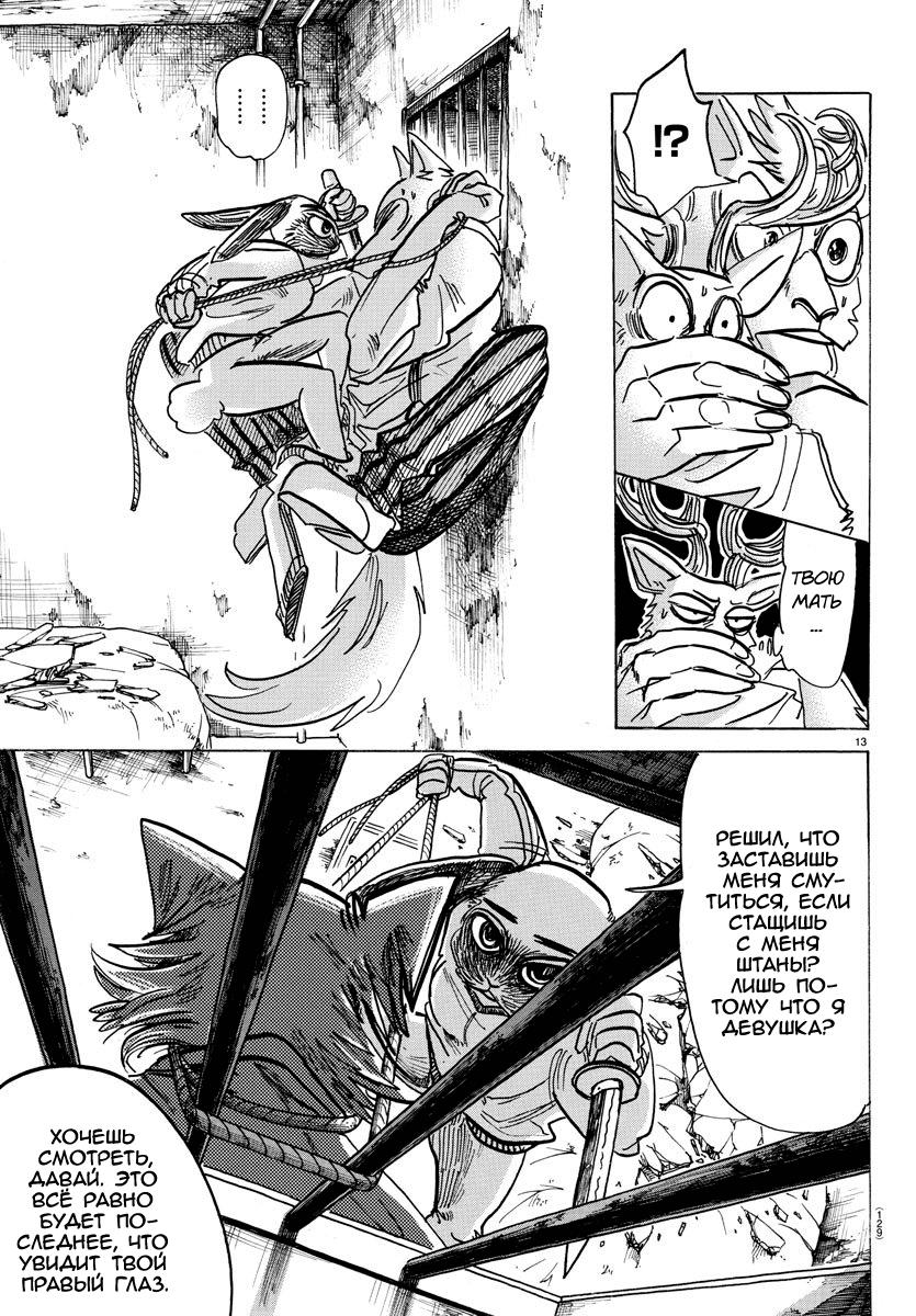 Манга Выдающиеся звери / Beastars  - Том 18 Глава 159 Страница 13