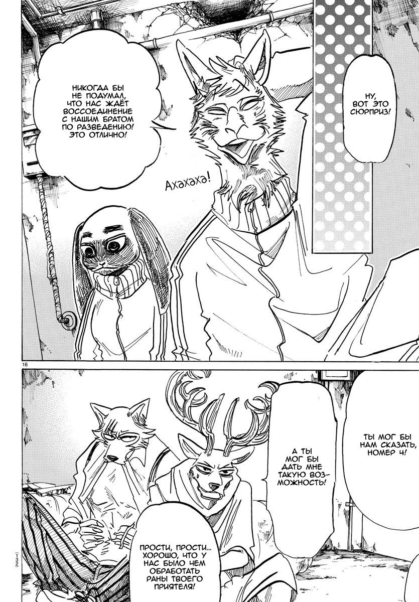 Манга Выдающиеся звери / Beastars  - Том 18 Глава 159 Страница 16