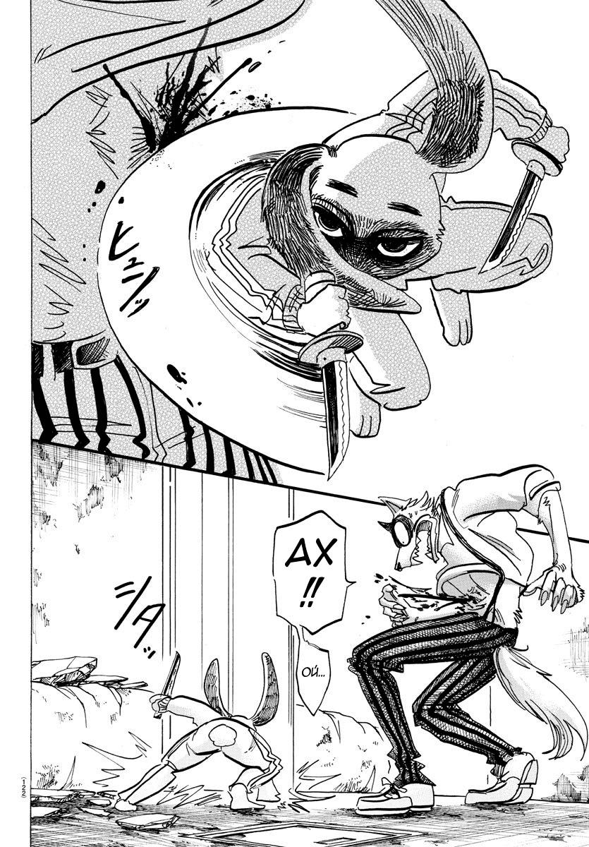 Манга Выдающиеся звери / Beastars  - Том 18 Глава 159 Страница 6