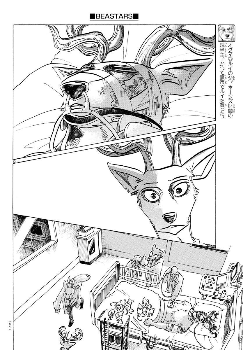 Манга Выдающиеся звери / Beastars  - Том 18 Глава 165 Страница 11