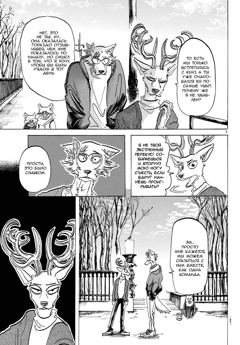 Манга Выдающиеся звери / Beastars  - Том 18 Глава 165 Страница 3