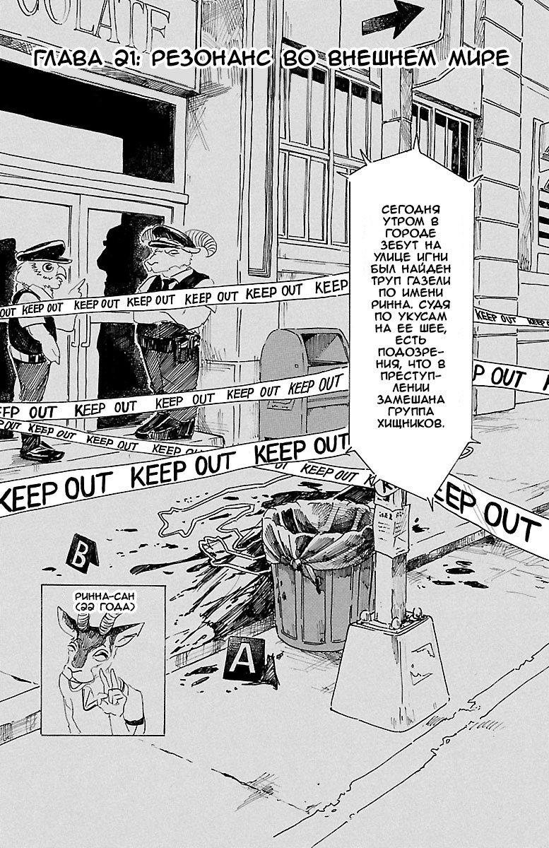 Манга Выдающиеся звери / Beastars  - Том 3 Глава 21 Страница 1