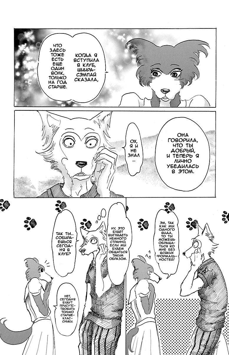 Манга Выдающиеся звери / Beastars  - Том 3 Глава 21 Страница 13