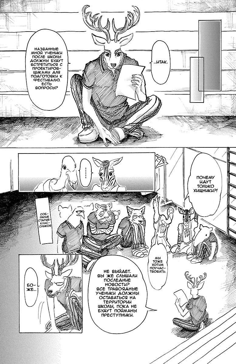 Манга Выдающиеся звери / Beastars  - Том 3 Глава 21 Страница 14