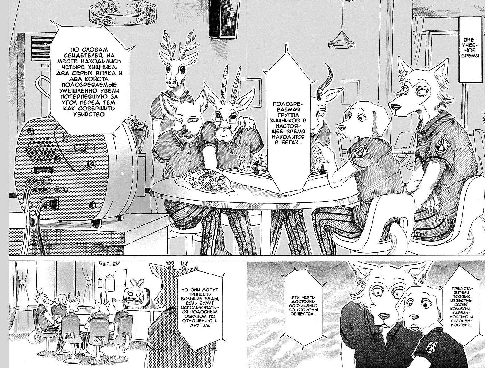 Манга Выдающиеся звери / Beastars  - Том 3 Глава 21 Страница 2