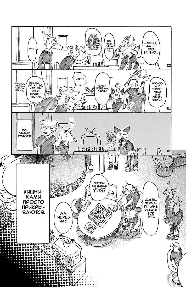 Манга Выдающиеся звери / Beastars  - Том 3 Глава 21 Страница 3