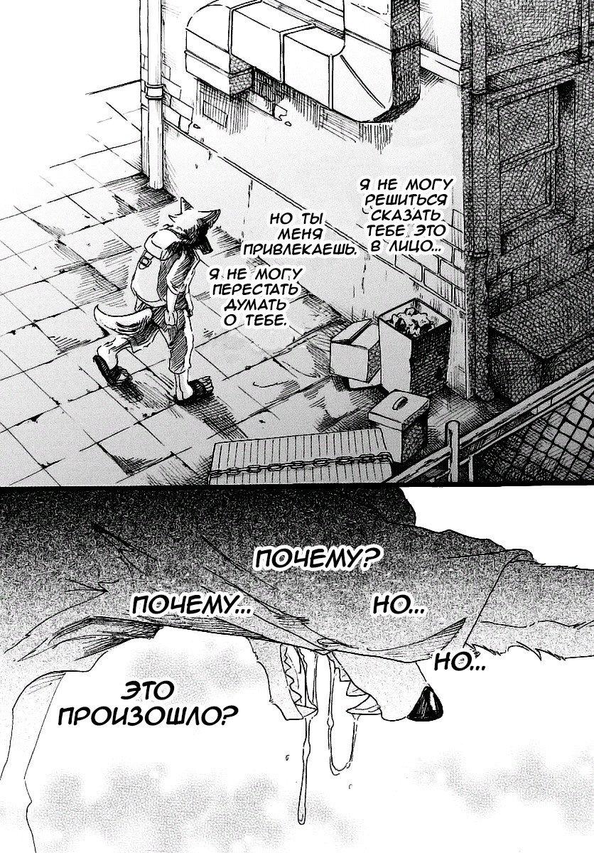 Манга Выдающиеся звери / Beastars  - Том 3 Глава 23 Страница 15